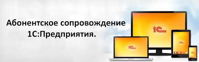 Image result for сопровождение 1с это